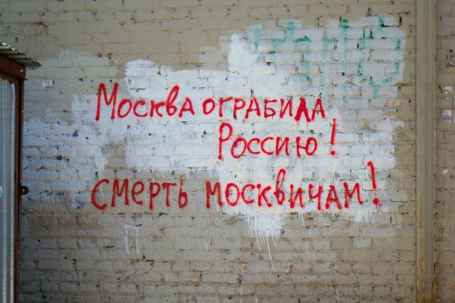 Москва ограбила россию...